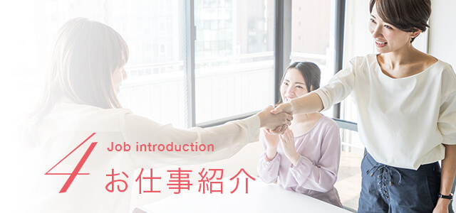 4お仕事紹介(Job Introduction)
