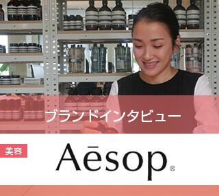 ブランドインタビュー Aesop
